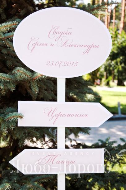 Сергей & Александра