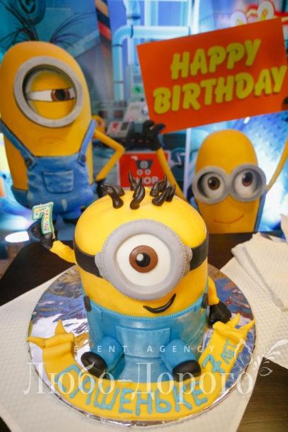 День рождения в стиле «Миньонов»