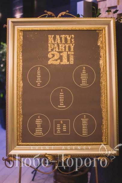 День рождения «Katy`s Party» - фото 19>