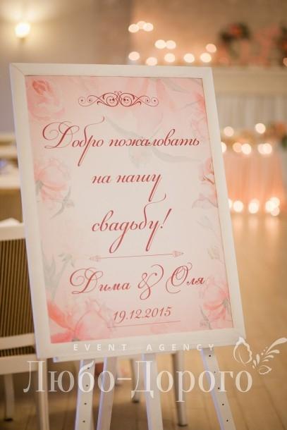 Дмитрий & Ольга — История любви - фото 34>