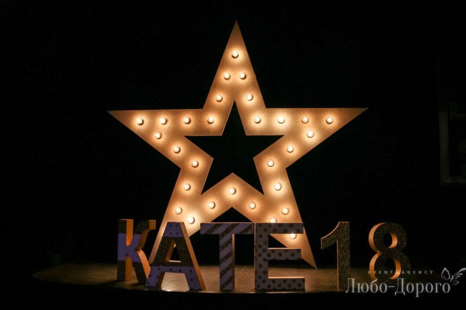 День рождения Кати - фото 5>