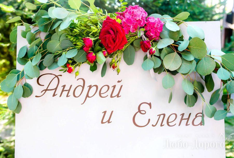 Андрей & Елена - фото 35>