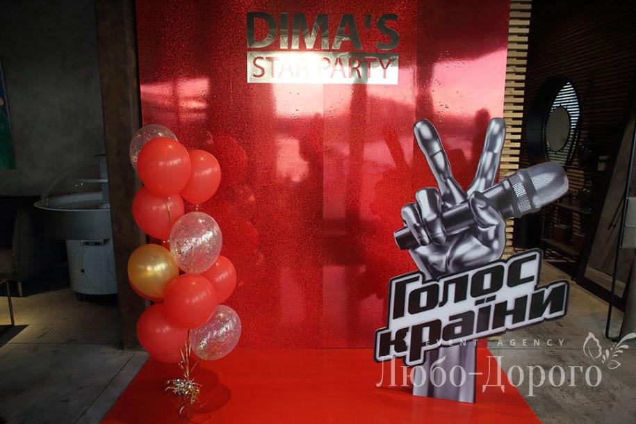 Dima's star party - фото 1>