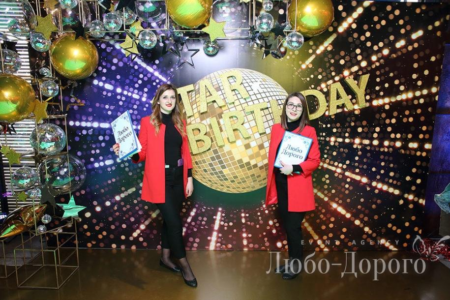 Dima's star party - фото 15>