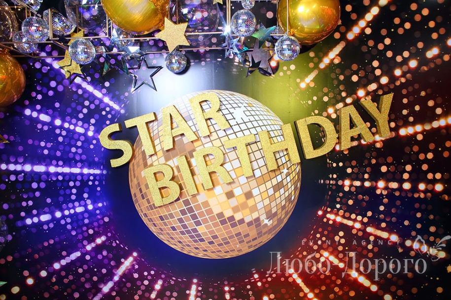 Dima's star party - фото 9>